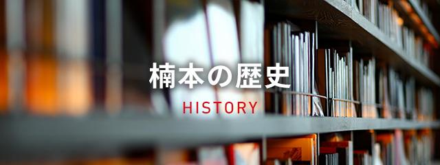 楠本の歴史